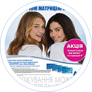 Контактные линзы Air Optix акция 3+1