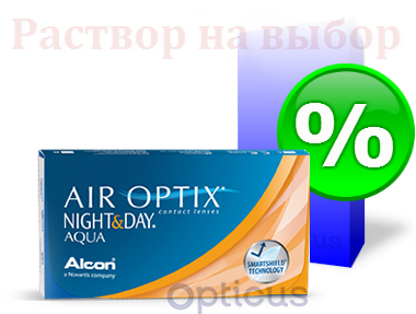 AIR OPTIX NIGHT & DAY AQUA + раствор на выбор